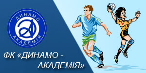 ФСК Динамо Академія