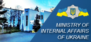 Ministry of Internal Affairs of Ukraine