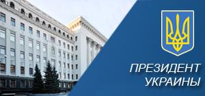 Сайт Президента Україна