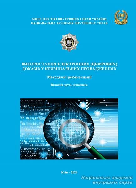 Використання електронних (цифрових) доказів у кримінальних провадженнях