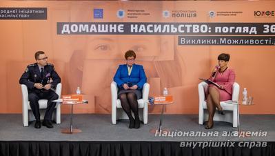 Презентація науково-практичного коментаря до Закону України «Про запобігання та протидію домашньому насильству»