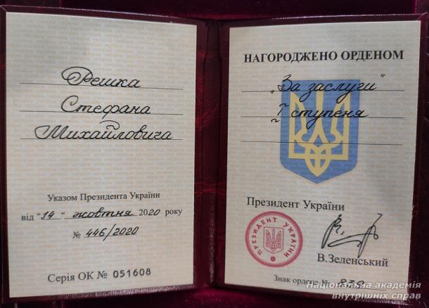 Ректор привітав Стефана Решка із отриманням Державної нагороди