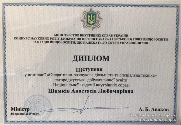 Курсанти академії – призери Конкурсу наукових робіт МВС України
