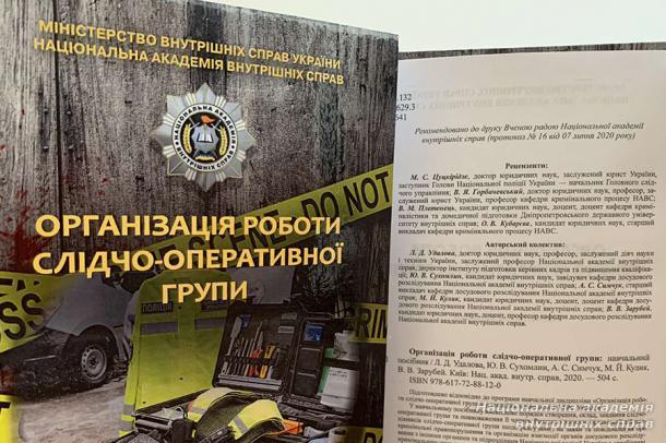 Новий навчальний посібник «Організація роботи слідчо-оперативної групи»